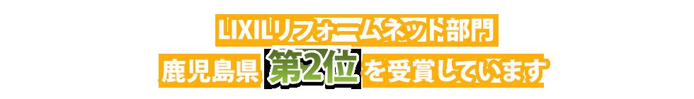 LIXILリフォームネット部門 鹿児島県第2位を受賞しています