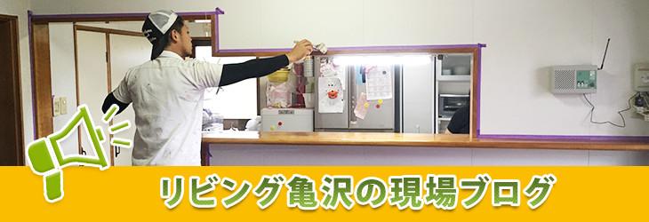 リビング亀沢の現場ブログ